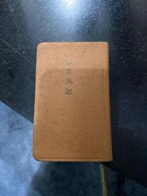 日本侵华战争时期日军军人军事日记本 带多张支那地图日常支那用语 昭和十三年民国1938年坐船进入黄海遇见支那渔船 侵华罪证非常少见