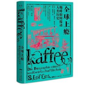 全球上瘾:咖啡如何搅动人类历史 德海因里希?爱德华?雅各布 著 陈琴俞珊珊 译
