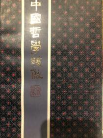 张岱年签名赠书:中国哲学发微