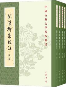 关汉卿集校注(4册)