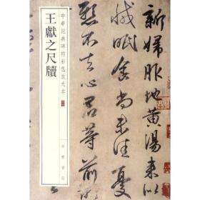 王献之尺牍中华经典碑帖彩色放大本