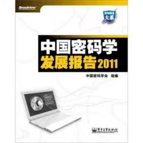 中国密码学发展报告2011