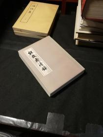 能改斋漫录(上下),1979年1版1印,库存书品好