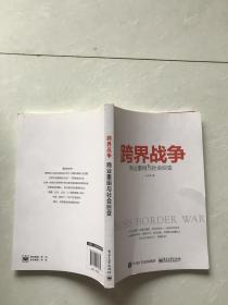 跨界战争商业重组与社会巨变