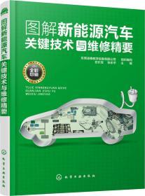 图解新能源汽车关键技术与维修精要