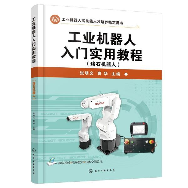 工业机器人入门实用教程(珞石机器人)