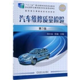 特价现货! 汽车维修质量检验第3版陈长春陈晴9787111619185机械工业出版社