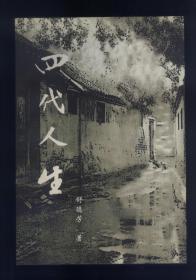 四代人生  (作者舒德芳签赠本)2002年版