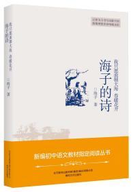 新编初中语文教材指定阅读丛书:我只愿面朝大海,春暖花开,海子的诗