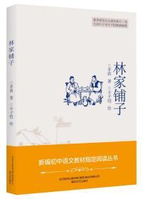 林家鋪子新編初中語文教材指定閱讀叢書