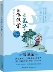 青少年国学经典读书:跟傅佩荣读孟子