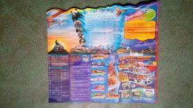 旧地图-香港海洋公园指南(2014年1月)4开8品