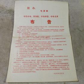 中共中央、国务院、中央军委、中央文革 布告