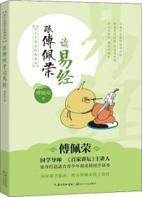 正版图书 青少年国学经典读本:跟傅佩荣读易经