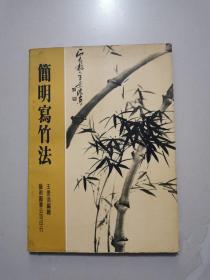 藝術圖書《簡明寫竹法》