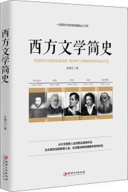 西方文学简史