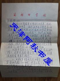 商务印书馆王文光致王振锁信札一通两页带封