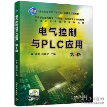 电气控制与PLC应用(第5版)
