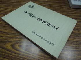 中国军事思想史-华冈出版-魏汝霖、刘仲平-16开264页-1979-74061