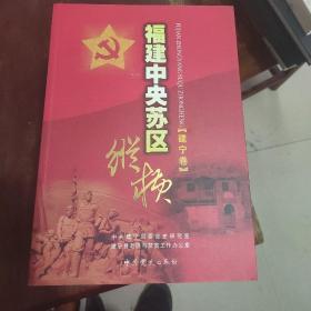 福建中央苏区纵横:建宁卷