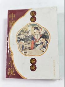 私家秘藏  中国古典孤本小说  全四函20册