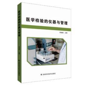 医学检验的仪器与管理