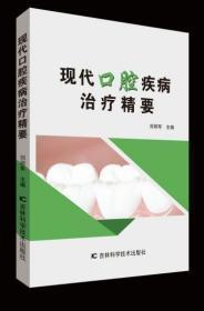 现代口腔疾病治疗精要