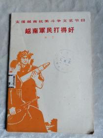 包邮 支援越南抗美斗争文艺节目 越南军民打得好:曲艺