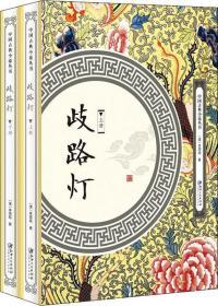 中国古典小说丛书:歧路灯(全2册)