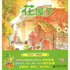 北京记忆. 皇城童话