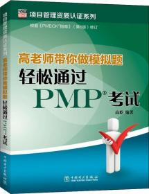 高老师带你做模拟题 轻松通过PMP考试