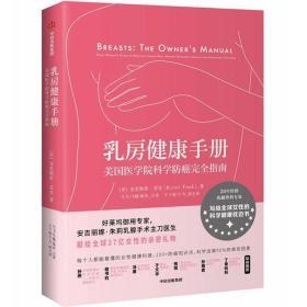 乳房健康手册 美国医学院科学防癌完全指南