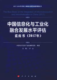 中国信息化与工业化融合发展水平评估蓝皮书(2017年)