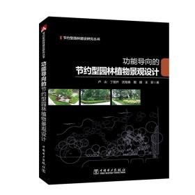 功能导向的节约型园林植物景观设计节约型园林建设研究丛书