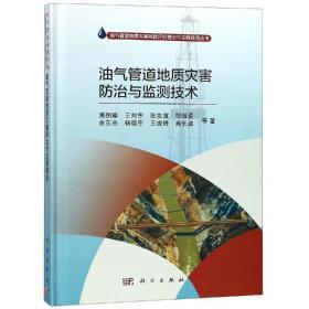 油气管道地质灾害防治与监测技术 油气管道地质灾害调查 各类地质灾害的主要预防治理技术及监测技术 地质灾害综合防治