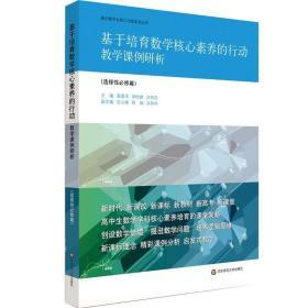 基于培育数学核心素养的行动:教学课例研析(选择性必修篇)
