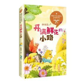 统编小学语文教科书同步阅读书系:开满鲜花的小路-精美全彩版(2年级)