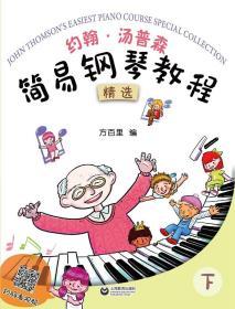 约翰·汤普森 简易钢琴教程精选 下
