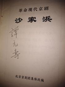 沙家浜 京剧剧本 谭元寿签名本