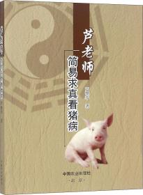 芦老师简易求真看猪病