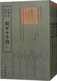 送书签hn-9787514921229-闽中十子诗(1-3)