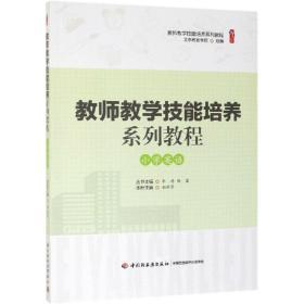 正版图书 教师教学技能培养系列教程:小学英语