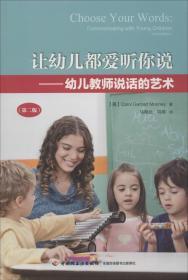 万千教育:让幼儿都爱听你说--幼儿教师说话的艺术(第二版)