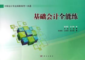 基础会计全能练(含参考答案及解析)(共2册)尹惠