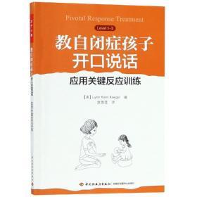 教自闭症孩子开口说话应用关键反应训练