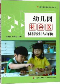 万千教育·幼儿园区域活动材料丛书:幼儿园社会区材料设计与评价  (彩图版)