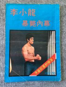 【代友出售】李小龙绝版杂志《李小龙暴毙内幕》bruce lee
