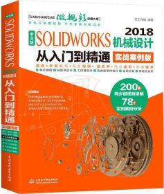 中文版SOLIDWORKS