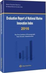 国家海洋创新指数报告 2016