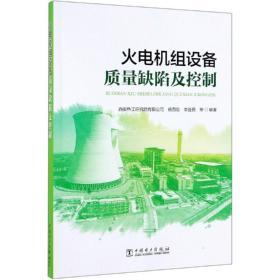 火电机组设备质量缺陷及控制